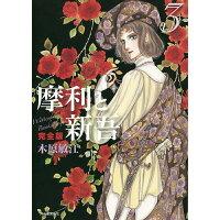 摩利と新吾 完全版  3 /河出書房新社/木原敏江