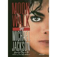 ムーンウォーク マイケル・ジャクソン自伝  新装版/河出書房新社/マイケル・ジャクソン