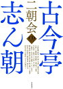 古今亭志ん朝二朝会CDブック   /河出書房新社/河出書房新社