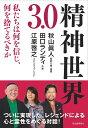 精神世界3.0   /河出書房新社/秋山眞人