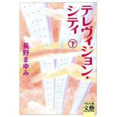 テレヴィジョン・シティ  下 /河出書房新社/長野まゆみ