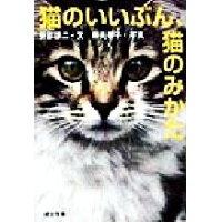 猫のいいぶん、猫のみかた   /河出書房新社/安部譲二