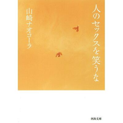 人のセックスを笑うな   /河出書房新社/山崎ナオコ-ラ