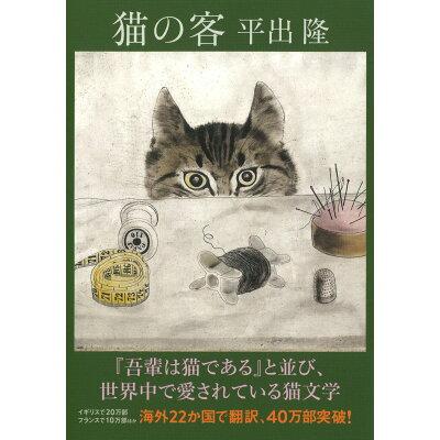 猫の客   /河出書房新社/平出隆