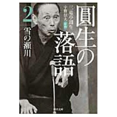 圓生の落語  2 /河出書房新社/三遊亭圓生(6代目)