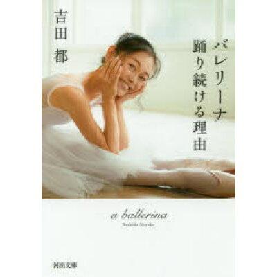 バレリーナ踊り続ける理由   /河出書房新社/吉田都