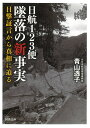 日航123便墜落の新事実 目撃証言から真相に迫る  /河出書房新社/青山透子