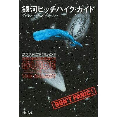 銀河ヒッチハイク・ガイド   /河出書房新社/ダグラス・アダムス