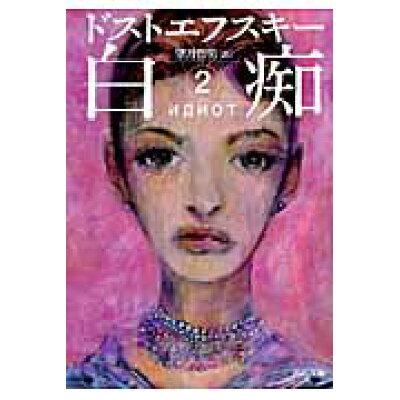 白痴  2 /河出書房新社/フョ-ドル・ミハイロヴィチ・ドストエフス