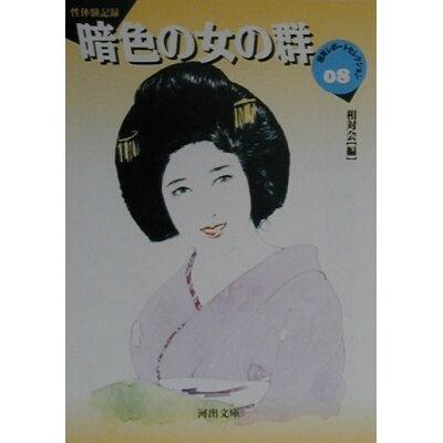 暗色の女の群 性体験記録  /河出書房新社/相対会