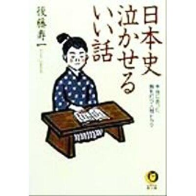 日本史泣かせるいい話 本当にあった胸を打つ人間ドラマ  /河出書房新社/後藤寿一