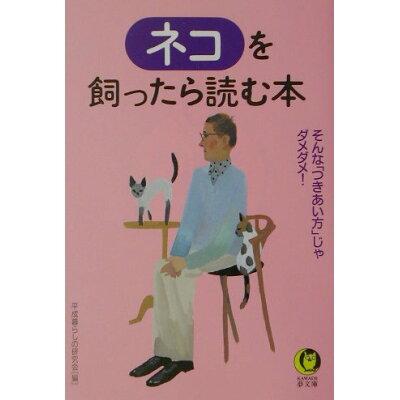 ネコを飼ったら読む本 そんな「つきあい方」じゃダメダメ!  /河出書房新社/平成暮らしの研究会