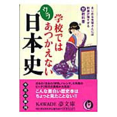 学校ではあつかえないウラ日本史 まじめな生徒さんには刺激が強すぎる(禁)教科書  /河出書房新社/歴史の謎を探る会