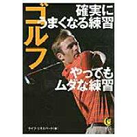 ゴルフ確実にうまくなる練習やってもムダな練習   /河出書房新社/ライフ・エキスパ-ト