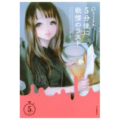5分後に戦慄のラスト   /河出書房新社/エブリスタ