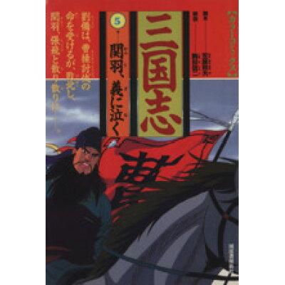 三国志  第5巻 /河出書房新社/笠原和夫