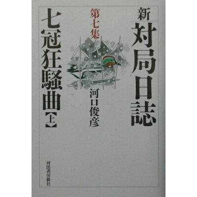 新・対局日誌  第7集 /河出書房新社/河口俊彦