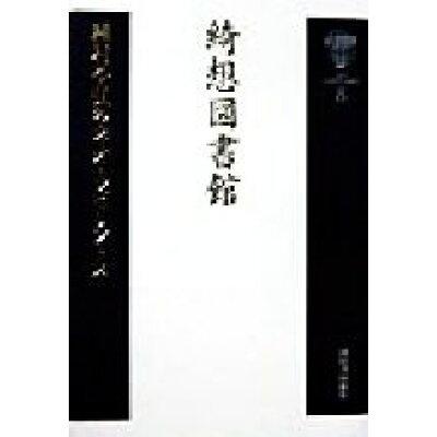 種村季弘のネオ・ラビリントス  8 /河出書房新社/種村季弘