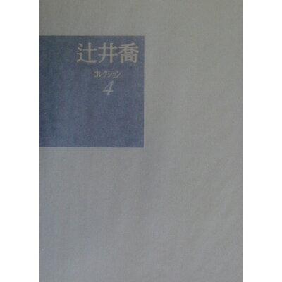 辻井喬コレクション  4 /河出書房新社/辻井喬