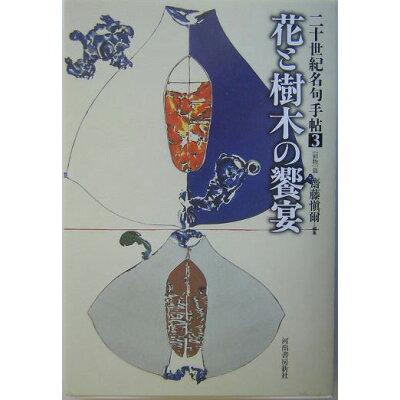 二十世紀名句手帖  3(「植物」篇) /河出書房新社/斎藤慎爾