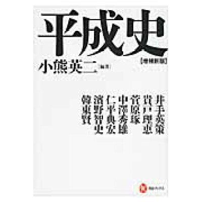 平成史   増補新版/河出書房新社/小熊英二
