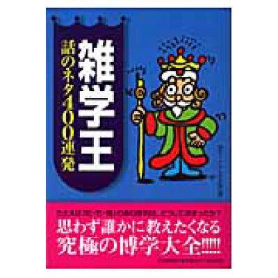 雑学王話のネタ400連発   /河出書房新社/博学こだわり倶楽部