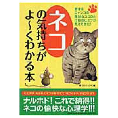 ネコの気持ちがよ~くわかる本   /河出書房新社/夢プロジェクト
