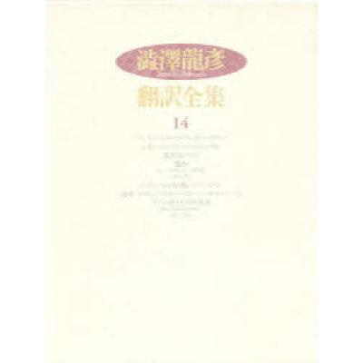 澁澤龍彦翻訳全集  14 /河出書房新社/澁澤龍彦