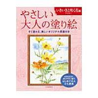 やさしい大人の塗り絵 いきいきと咲く花編 塗りやすい絵で、はじめての人にも最適  /河出書房新社/丹羽聡子
