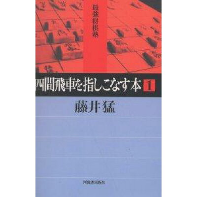 四間飛車を指しこなす本  1 /河出書房新社/藤井猛