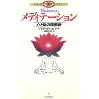 メディテ-ション 心と体の瞑想術  /河出書房新社/デイヴィッド・フォンタナ