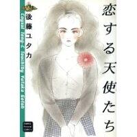 恋する天使たち   /河出書房新社/後藤ユタカ