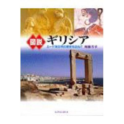 図説ギリシア エ-ゲ海文明の歴史を訪ねて  /河出書房新社/周藤芳幸