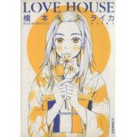 Love house   /河出書房新社/橋本ライカ