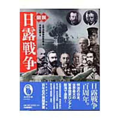 図説日露戦争   新装版/河出書房新社/太平洋戦争研究会