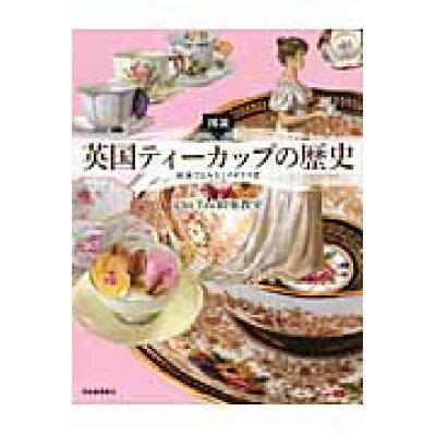 図説英国ティ-カップの歴史 紅茶でよみとくイギリス史  /河出書房新社/Cha Tea紅茶教室