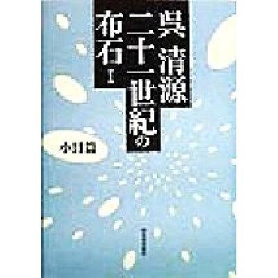 二十一世紀の布石  1 /河出書房新社/呉清源