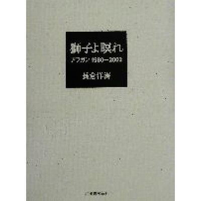 獅子よ瞑れ アフガン1980-2002  /河出書房新社/長倉洋海