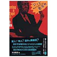 ジャズ楽屋噺 愛しきジャズマンたち  /東京キララ社/小川隆夫