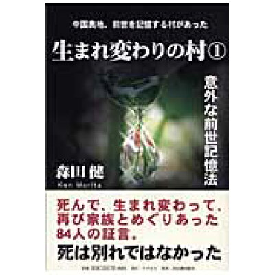 生まれ変わりの村  1 /アクセス/森田健