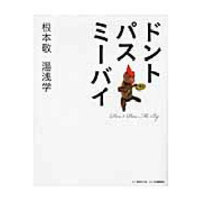 ドントパスミ-バイ   /東京キララ社/根本敬