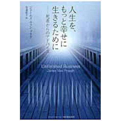 人生を、もっと幸せに生きるために 死者からのアドバイス  /エンジン・ル-ム/ジェ-ムズ・ヴァン・プラグ