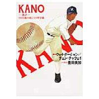 KANO 1931海の向こうの甲子園  /出版ワ-クス/魏徳聖