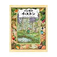 パン屋のイ-ストン   /出版ワ-クス/巣山ひろみ