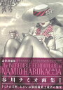 春川ナミオ画集 追悼増補版 1 /エディシオン・トレヴィル/春川ナミオ