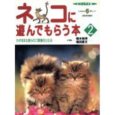 ネコに遊んでもらう本 ビジュアル版 2 /河出書房新社/植木裕幸