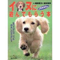 イヌに遊んでもらう本  2000年版 /河出書房新社/福田豊文
