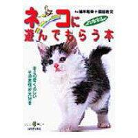 ネコに遊んでもらう本  2000年版 /河出書房新社/植木裕幸