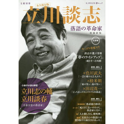 立川談志 落語の革命家  増補新版/河出書房新社