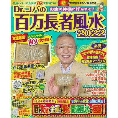 Dr.コパの百万長者風水  2022 /河出書房新社/小林祥晃